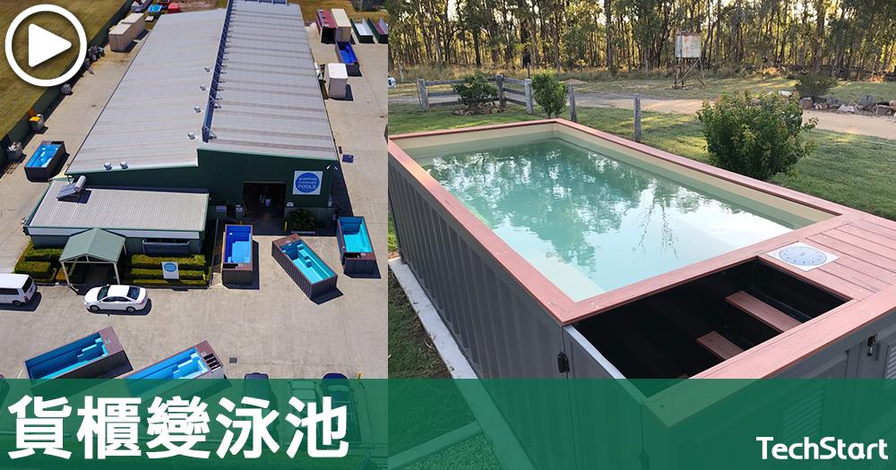 【夏日新玩意】貨櫃變泳池 ,環保消暑新玩法