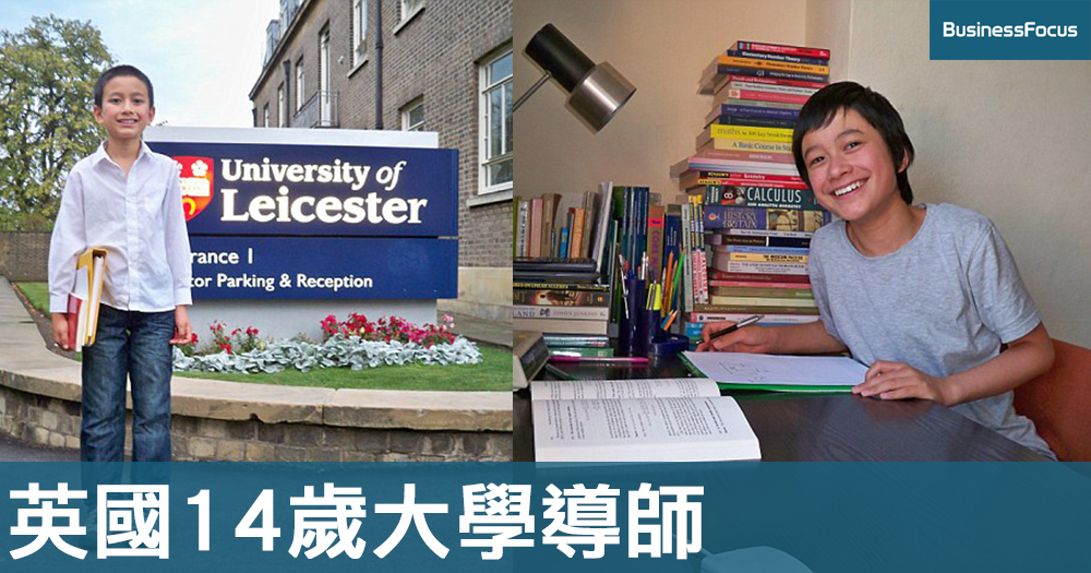 【人肉計數機】小學畢業直入大學,14歲英國小神童獲聘為大學數學導師