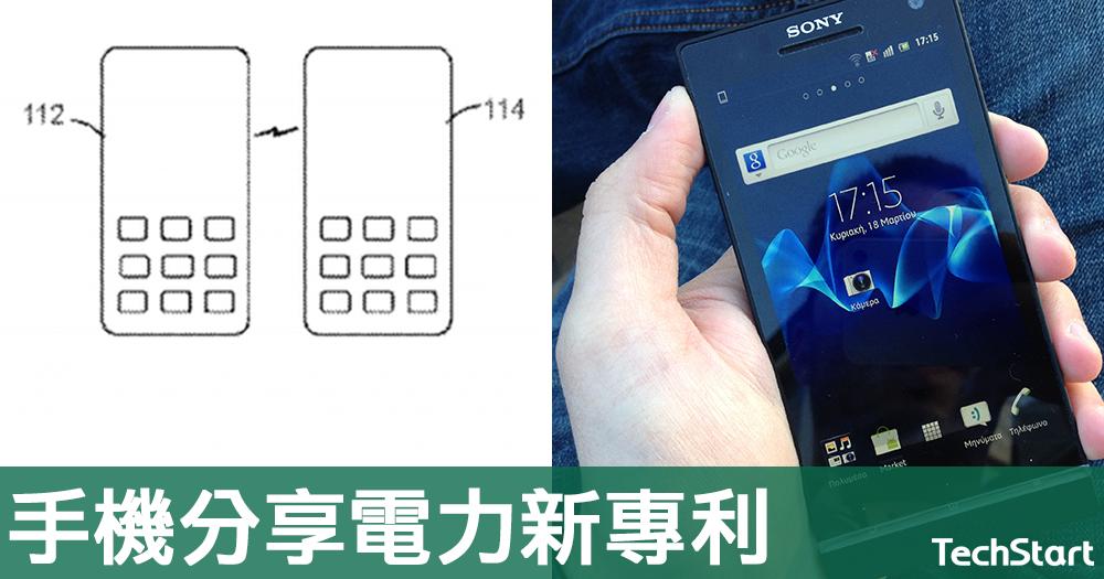 【再見尿袋】Sony成功申請無線充電技術專利,用手機直接互相分享電力