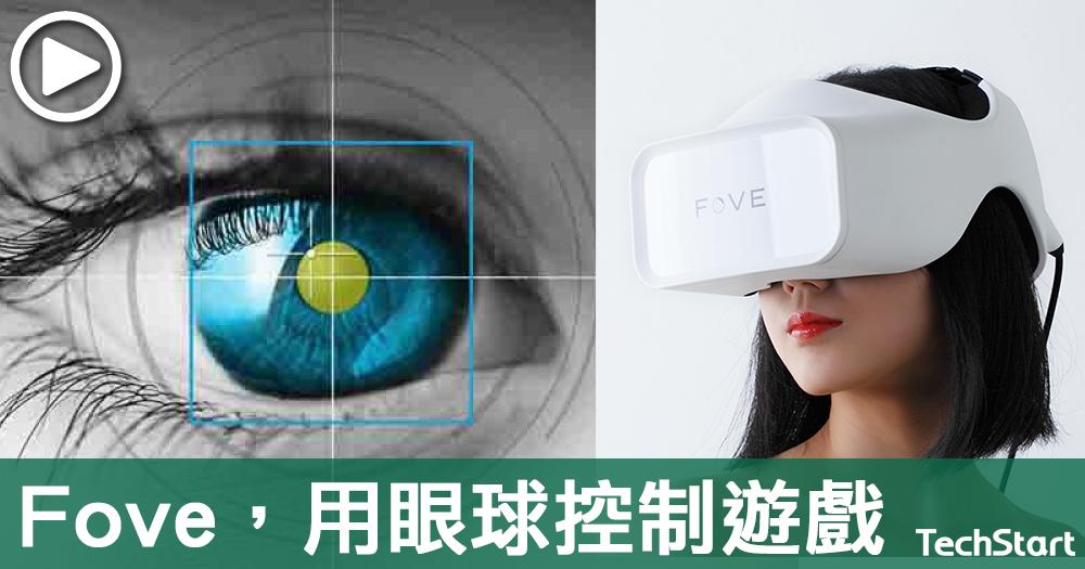 【識玩緊係咁玩】VR最潮玩法,用眼球控制遊戲!