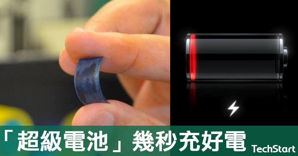 【充電新時代】最新研發「超級電池」,秒速充電可用一星期