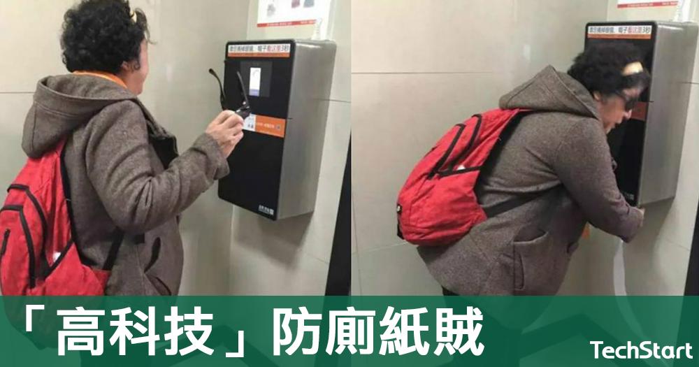 【絕招防賊】人臉識別機,「高科技」控制廁紙使用量