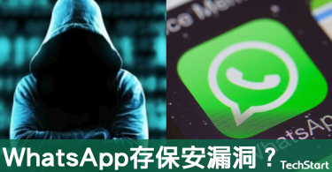 【提防黑客】保安公司指WhatsApp存保安漏洞,入侵帳戶只需一張相