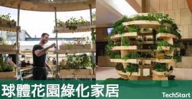 【綠化家居】自己食物自己種,Ikea球體花園創另類環保體驗