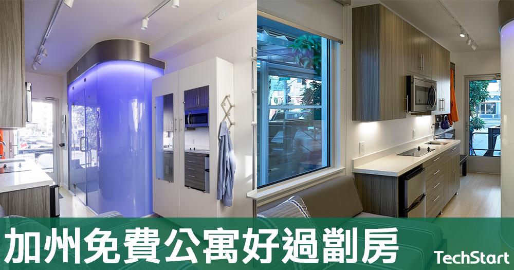 【五臟俱全】地產發展商建微型公寓,與市議會合作讓露宿者免費入住