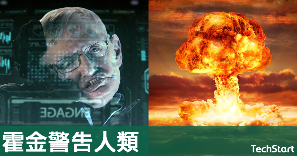 【世界危機】人類具侵略性,霍金警告:科技或摧毀所有人
