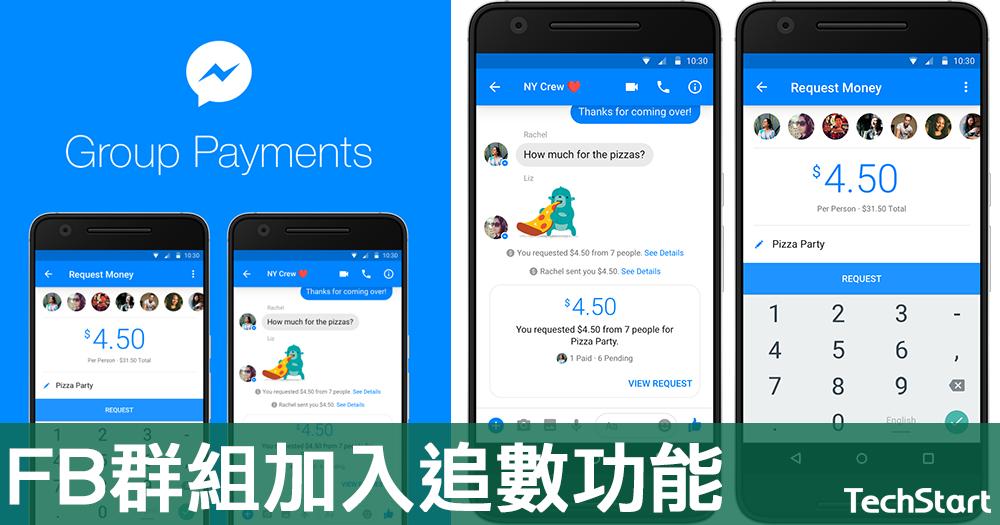 【FB新功能】Facebook Messenger推出群組付款功能,朋友找數更容易
