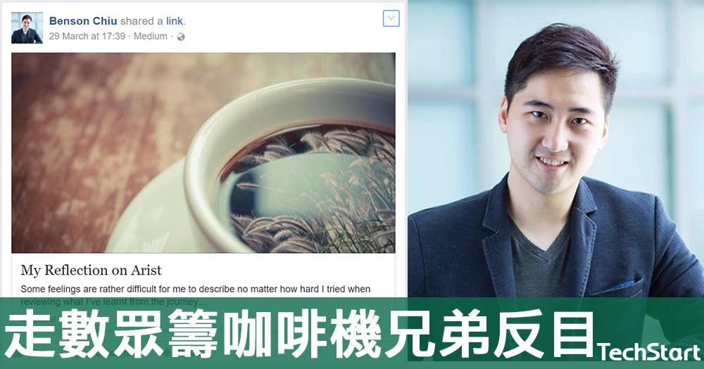 【劈炮唔撈】走數眾籌咖啡機兄弟反目,細佬發網誌表示不想再活在謊言中