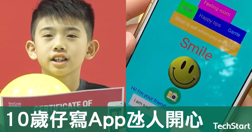【超強細路】兩年前開始學Coding,10歲豆丁寫App氹人開心奪獎