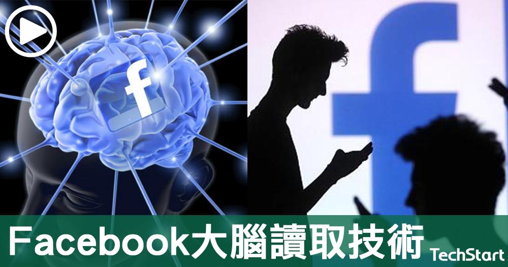 【讀心大神】用腦打字快4倍,Facebook開發「大腦讀取技術」