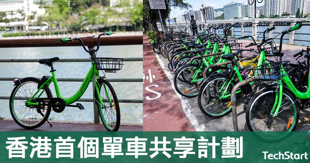 【沙田試行】港首推單車共享計劃,用App租半個鐘只需5蚊