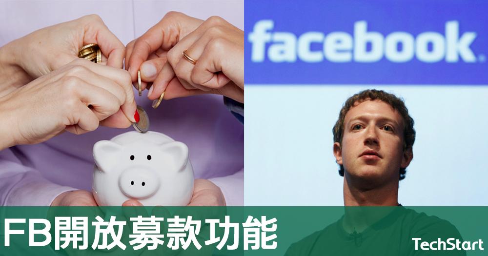 【新功能】Facebook成募資平台,向個人用戶開放募款功能