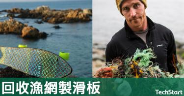 【環保滑板】回收舊漁網製滑板,盼減少海洋污染