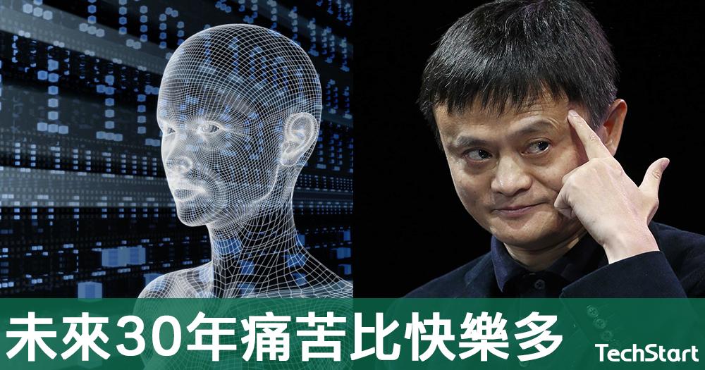 【社會衝擊】機械人及人工智能成趨勢,馬雲警告:未來30年痛苦遠比快樂多