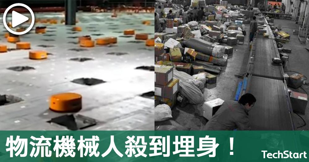 【飯碗難保】每小時分件1.8萬件,物流機械人「殺到埋身」!