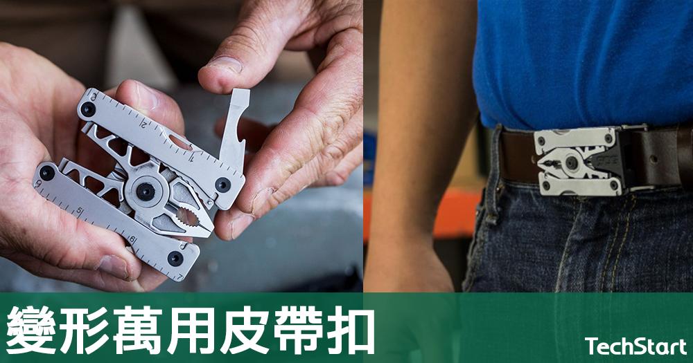 【變形金剛】萬能變形皮帶扣,隨時變身11種實用工具