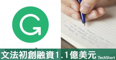 【學好英文無難度】英文文法檢查初創Grammarly成功注資1.1億美元