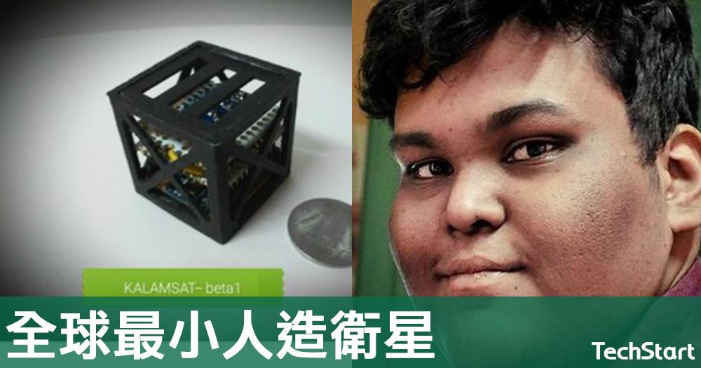 【世界紀錄】18歲印度少年發明全球最小人造衛星, 僅重64克
