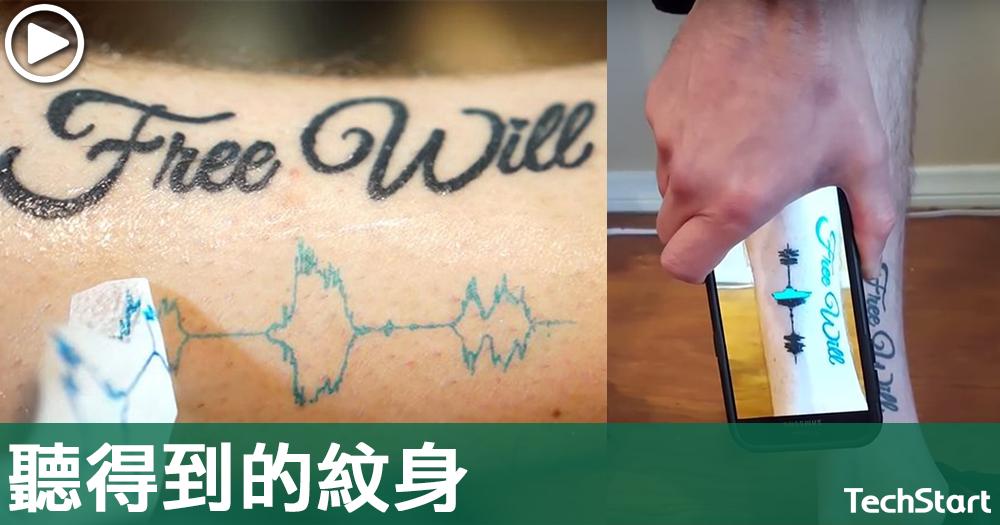 【聽得到的紋身】聲音紋身Soundwave Tattoos,手機一掃即可播放專屬聲帶