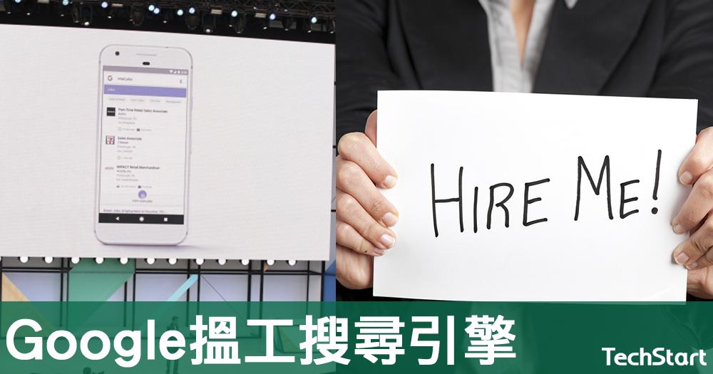 【Google IO】Google將推出求職搜尋引擎,一鍵即可找到任何工種