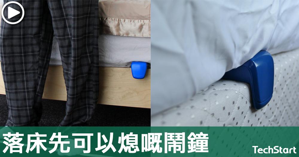 【早起必備】智能鬧鐘BedBud,不下床就關不掉響鬧