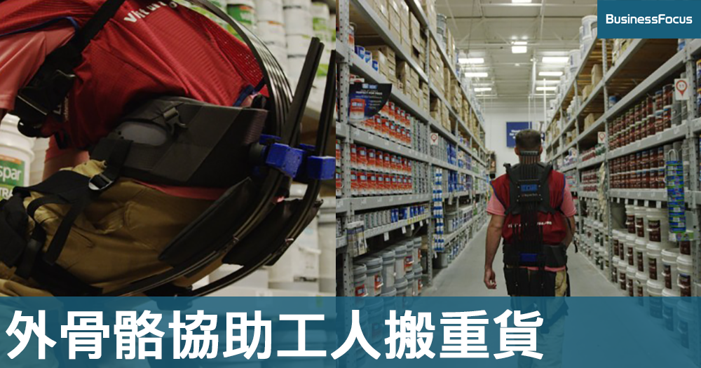 【加強保護】外骨骼裝備不需電力,工人搬貨更輕鬆安全