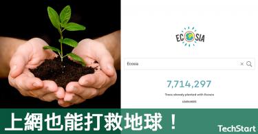 【環保達人】邊上網邊救地球,搜尋引擎Ecosia將8成收入拿去種樹