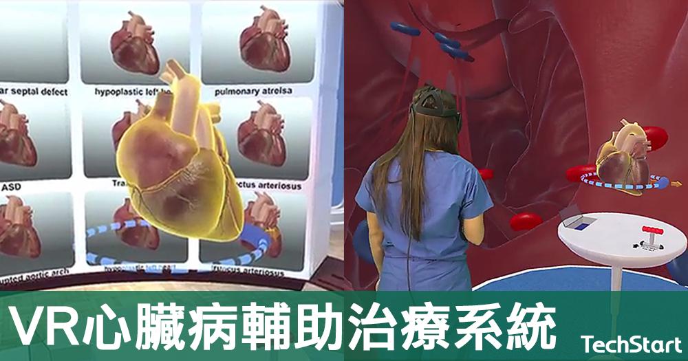 【VR醫學】心臟毛病一目了然,Stanford開發VR心臟病輔助治療系統