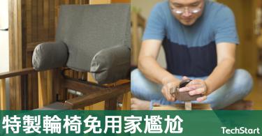 【貼心感動】香港設計師為ALS母親製輪椅,重拾自主生活免尷尬