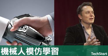 【新演算法】只需一次示範,機械人即能學習並模仿動作