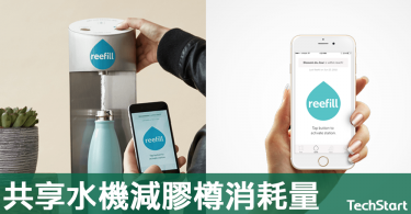 【方便又環保】初創公司推共享飲水機概念,以減少塑料消耗量