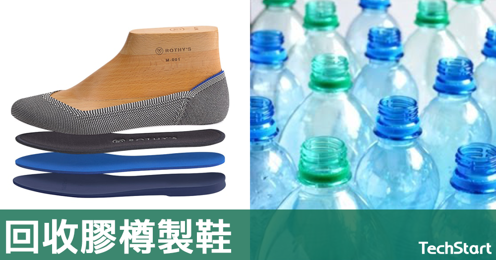 【環保又透氣】回收膠樽製鞋,3D編織只需6分鐘