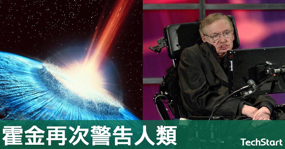 【滅亡危機】霍金再次警告:人類須於100年內離開地球