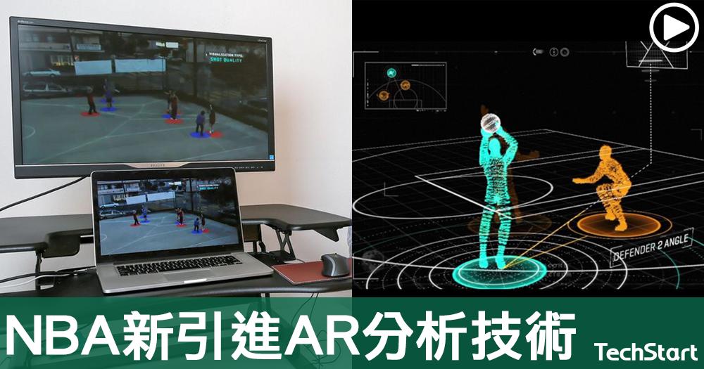 【科技籃球】NBA引進AR追蹤新技術,用增擴實景令球員球技更上一層樓
