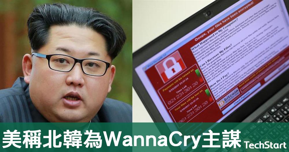 【勒索病毒】美國國家安全局流傳内部報告,稱北韓為WannaCry幕後黑手