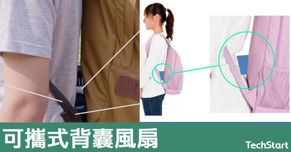 【港產法寶】全球首把可擕式背包風扇,背包用家降溫新方法
