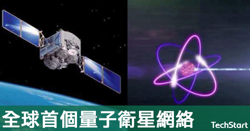 【史上最強保密技術】中國科學家稱成功開發全球首個量子衛星網絡,可完全杜絕黑客