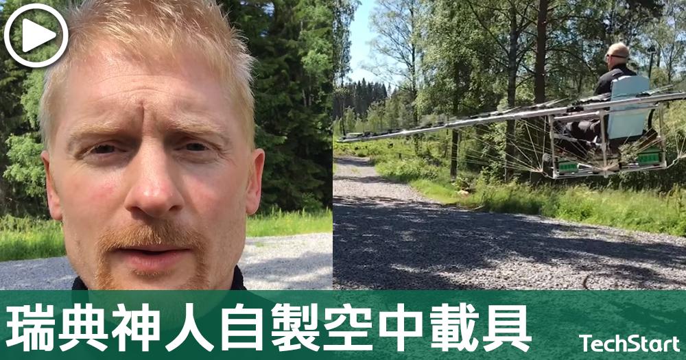 【隱世高手】瑞典網友自製四旋翼直升機,成功試飛8分鐘