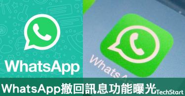 【唔怕Send錯Group】WhatsAPP撤回訊息功能曝光,發送後5分鐘可避免尷尬情況