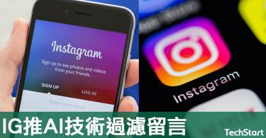 【和諧IG】Instagram將採用人工智能技術,自動過濾惡意言論