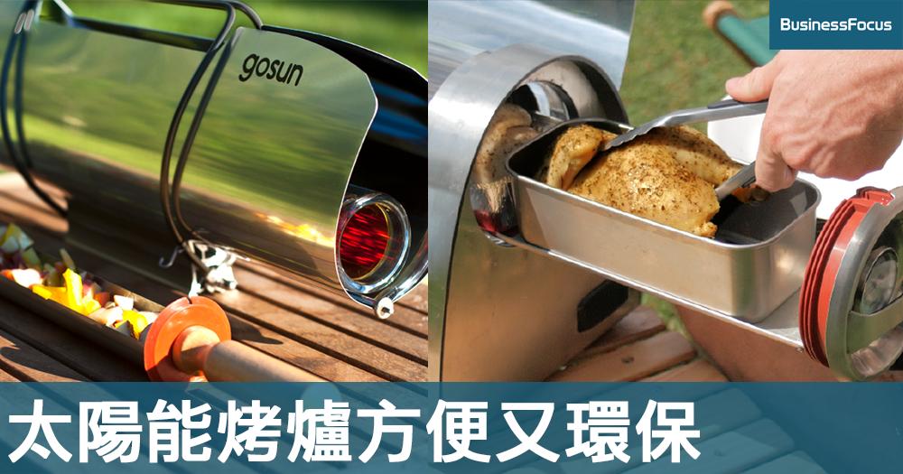 【減碳煮食】太陽能爐支援多種煮食方法,方便實用更環保