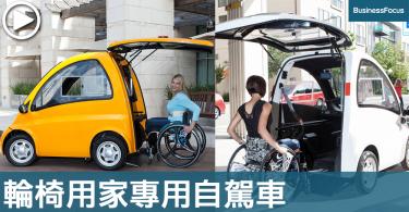 【貼心設計】Kenguru電動車專為行動不便者而設,讓輪椅用家也可自駕外出