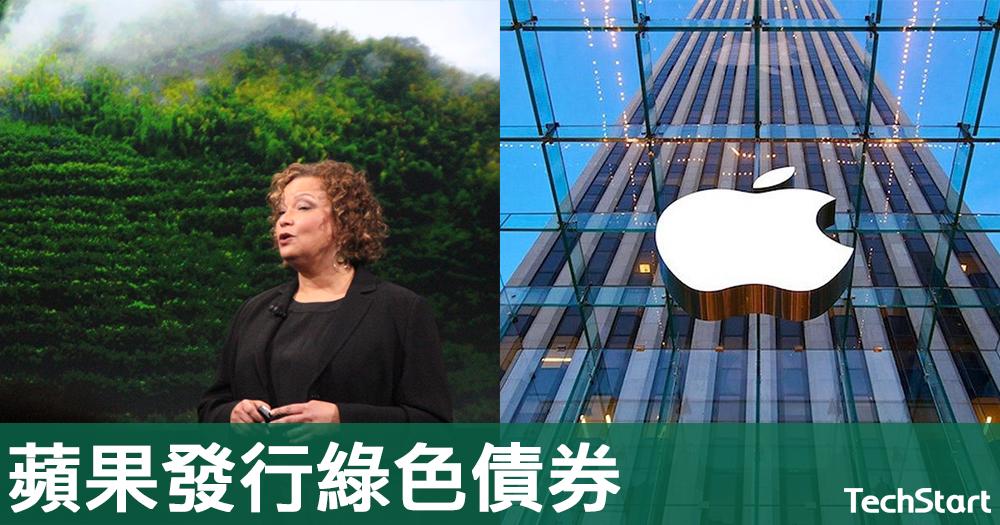 【氣候變化】蘋果發行10億美元綠色債券,資助潔淨能源等環保項目