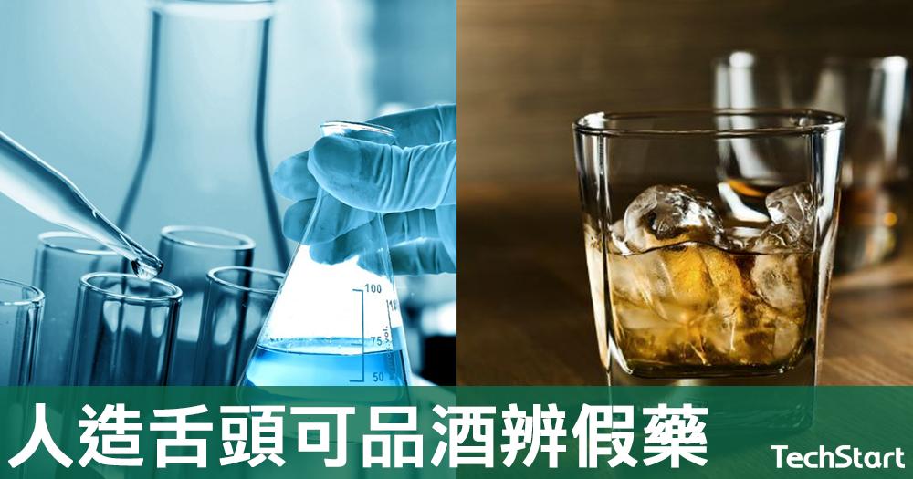 【鑑真偽】德國化學家研究人造舌頭,盼可品酒及辨別假藥