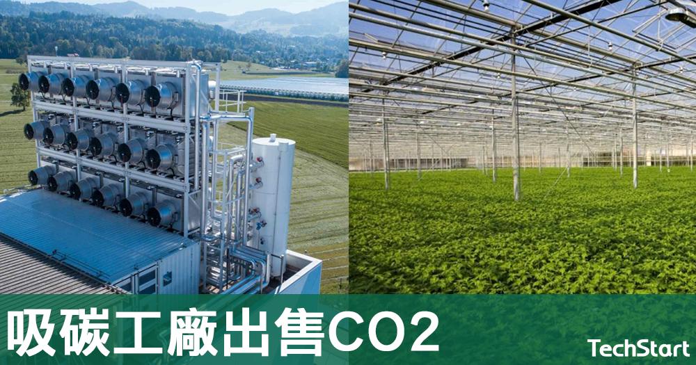 【出售CO2】瑞士首個吸碳工廠正式啟用,每日可收集2至3噸二氧化碳