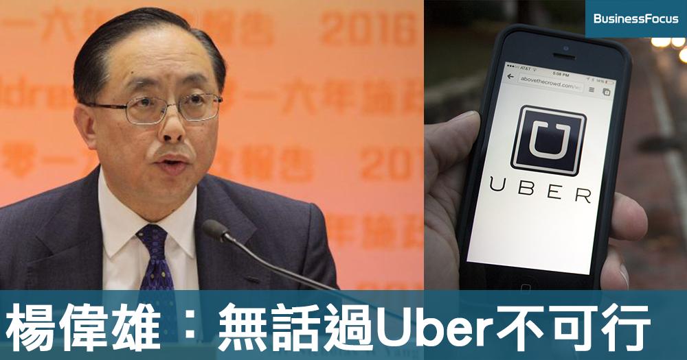 【真係無講過】楊偉雄:無說過Uber不可行,強調須提供合法服務