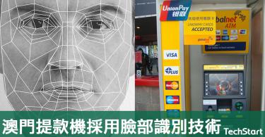 【打擊洗黑錢】澳門賭場提款機起用臉部識別技術,辨認洗黑錢人士