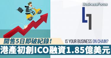 【ICO融資新紀錄】港產初創Block.One僅5日籌得1.85億美元,打破ICO融資世界紀錄