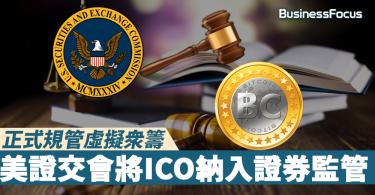 【制止假籌款】美國證交會將監管ICO,防止詐騙、黑客攻擊
