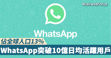 【又一里程碑】WhatsApp突破10億日均活躍用戶大關,佔全球人口13%